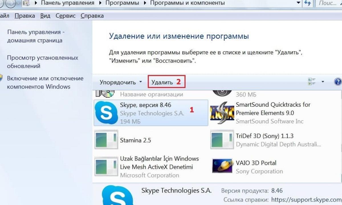 Udalit-Skype-Windows-7-1280x720